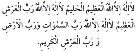 Hz. Peygamber (s.a.v.) üzüntü sırasında şu duâyı okurdu